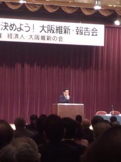 「大阪の未来を決めよう!大阪維新・報告会」 主催:<br />  経済人・大阪維新の会