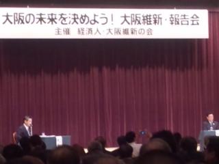 大阪の未来を決めよう!大阪維新の会・報告会 パネルディスカッション