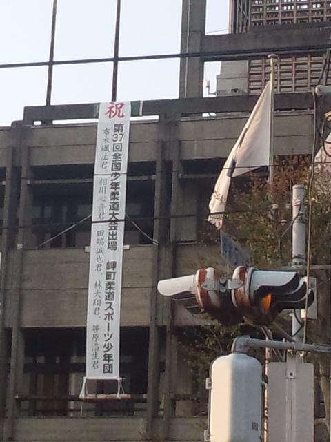 岬町役場の垂れ幕には、「祝 第3<br />  7回全国少年柔道大会出場 岬町柔道スポーツ少年団」の文字