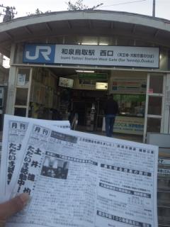 本日の朝立は、阪南市にある和泉鳥取駅です!駅改良工事中です!