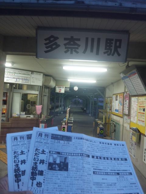 本日、最終日!本日の朝立は、岬町にある多奈川駅です!大阪府最西端の駅!