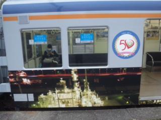 多奈川線は本日まで!高石市制施行50周年!「走る工場夜景」ラッピング電車!
