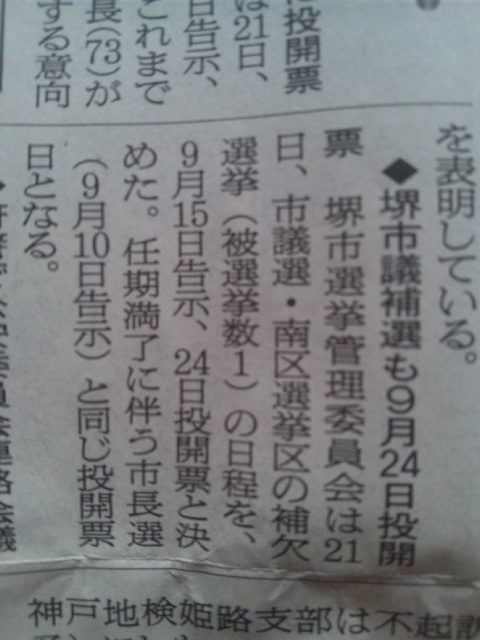 阪南市議会議員選挙