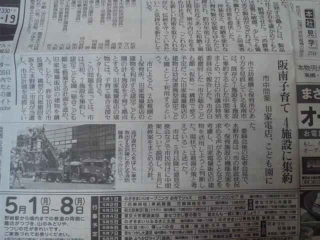 阪南問題 読売新聞