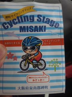 本日は車移動 自転車で走っている人、多いですね〜 岬町ではサイクルラックがコンビニや喫茶店に サイクルマップも二種類完成