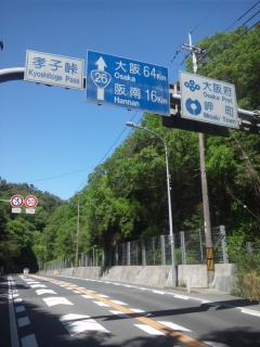 大川峠、孝子峠を含む44km<br />   岬町サイクリングマッブの最も長いコース(<br />  赤色)をママチャリで とても気持ちのよい風と風景でした!