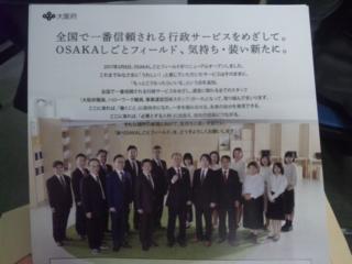 全国で一番信頼される行政サービスを目指して! OSAKAしごとフィールド リニューアル・オープン 全国初の保育園(<br />  就職が決まるまで継続)<br />  設置!