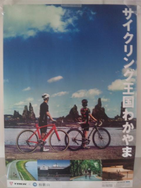 サイクリング王国わかやま