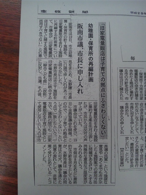 6.2億円も市民に負担増を迫る方針 阪南市議会の総意として、「旧家電量販店は子育てに関する施策で活用すべきでない」との意見