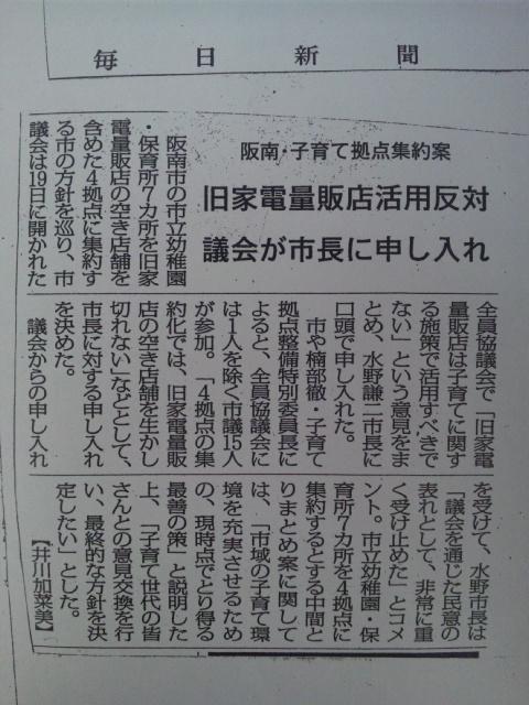 阪南市議会の総意として、「旧家電量販店は子育てに関する施策で活用すべきでない」との意見 6<br />  .2億円も市民に負担増を迫る方針