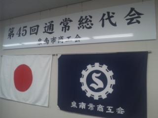 第45回泉南市商工会通常総代会