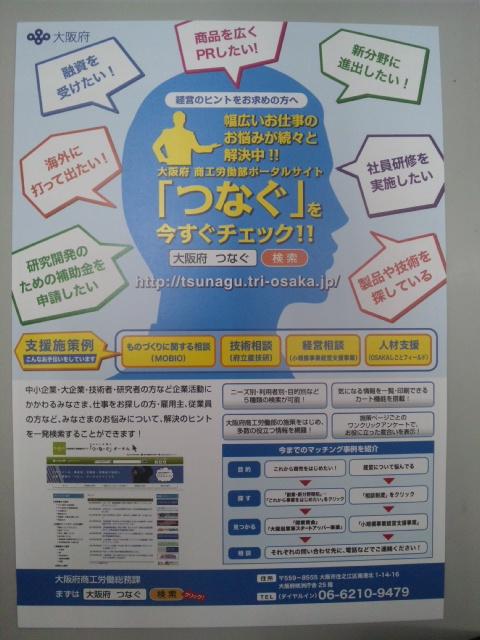 「つなぐ」 大阪府商工労働部ポータルサイト