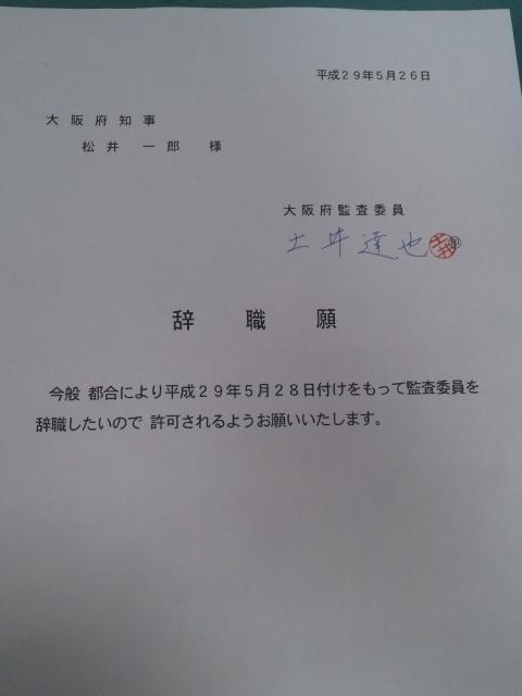 本日、監査委員の辞職願を松井一郎・大阪府知事に提出