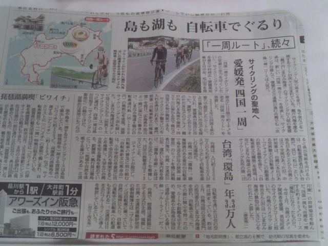 「自転車で四国一周」の新聞記事