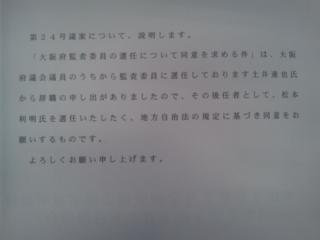 大阪府監査委員の辞職、次の方へは、これらでワンセット 最終は、議会の同意