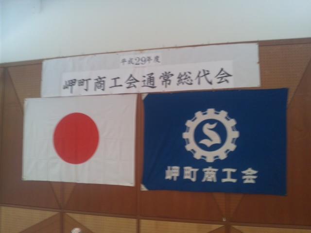 平成年度岬町商工会通常総代会