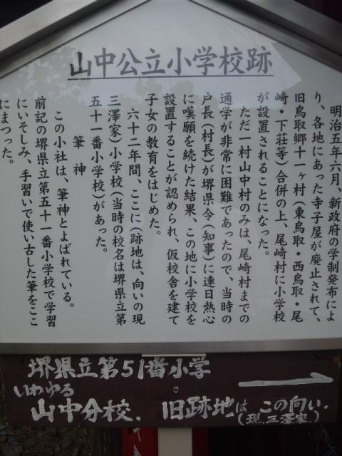 堺県立第五十一番小学校跡地 阪南市山中渓