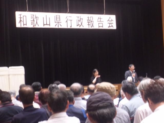 和歌山県行政報告会にお邪魔しています仁坂和歌山県知事が県内を行脚