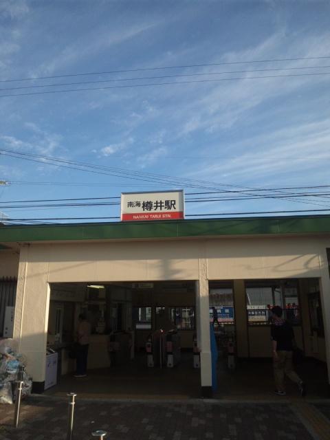 本日の朝立は、樽井駅です!