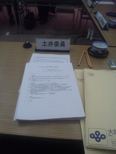 教育常任委員協議会、そして、大阪府環境審議会、終了
