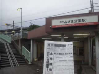 梅雨入り二日目 本日の朝立は、みさき公園駅です!