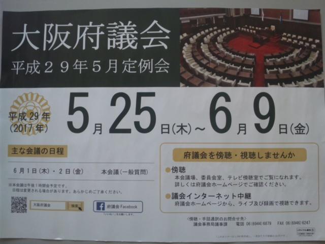 朝立を終えまして、これから大阪府議会5月定例会の最終日、議案の採決にのぞみます!