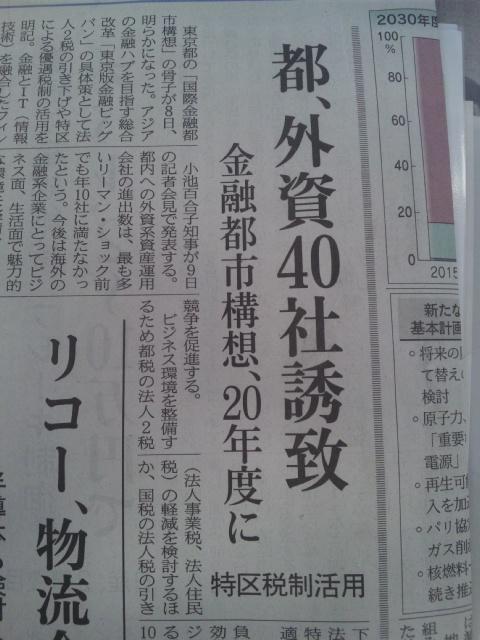 大阪府の場合 外国企業誘致