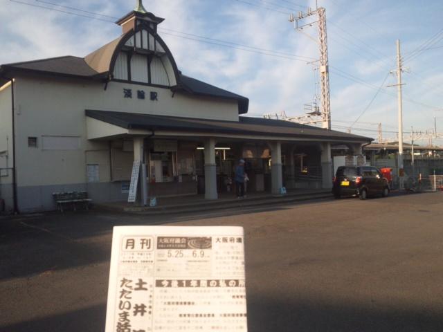 降らないですね〜、あめ さわやかな6月が続きます 本日の朝立は、岬町の淡輪駅です!