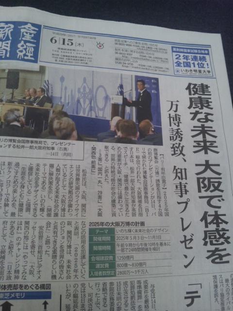 松井一郎・大阪府知事、ガンバってます!