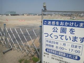 樫井川の泉佐野市・泉南市地域で、公園整備 整備費用は、泉佐野市 出入口は、泉南市 道路は府道