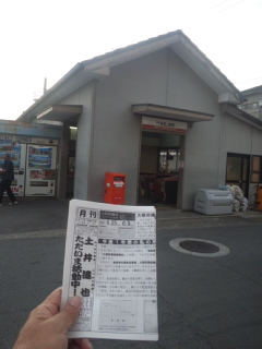 本日の朝立は、田尻町の吉見ノ里駅です!