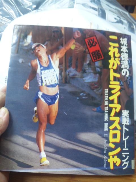 元トライアスロン選手・城本徳満さんのお店で、ロングジョンのウェットスーツ完成!