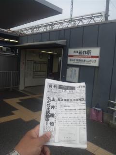 本日の朝立は、阪南市の箱作駅です!