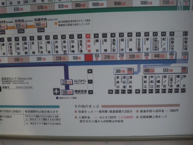 本日の朝立は、泉南市の岡田浦駅です!