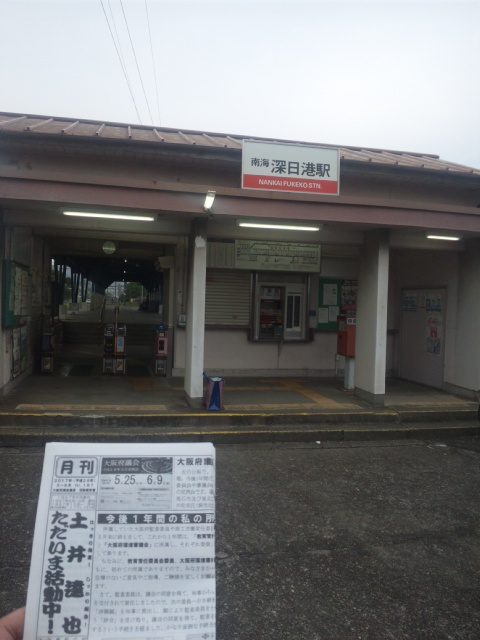 本日の朝立は、岬町の深日港駅です! 維新タイムズを7<br />  月1日に新聞折り込み(<br />  田尻、泉南、阪南、岬)<br />  します!