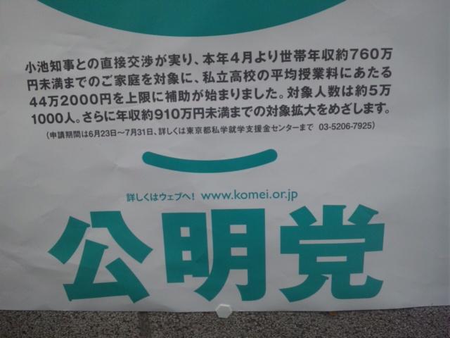 東京都議選における公明党のポスター これは…、大阪では…