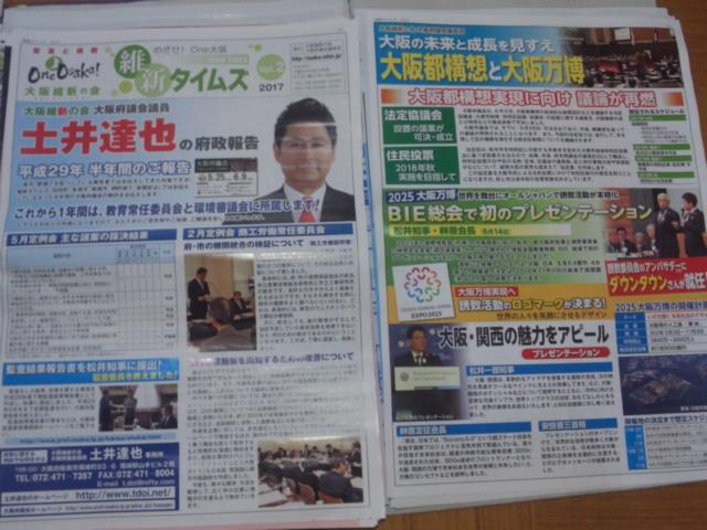 7月始まり 「維新タイムズ」新聞折り込みされています!田尻町、泉南市、阪南市、岬町です!