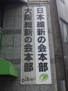 大阪・維新本部にて 府内市議選公募者の面接、全体会議