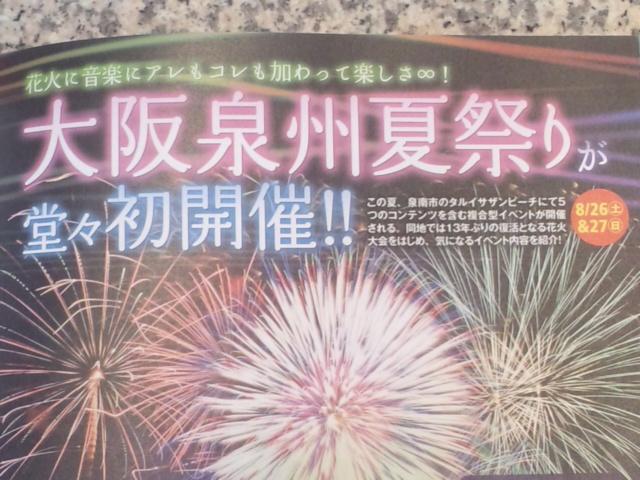 大阪泉州夏祭り!