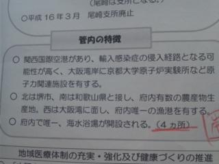 大阪府泉佐野保健所運営協議会