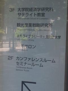 本日は、大阪府立大学大学院におじゃましてます!