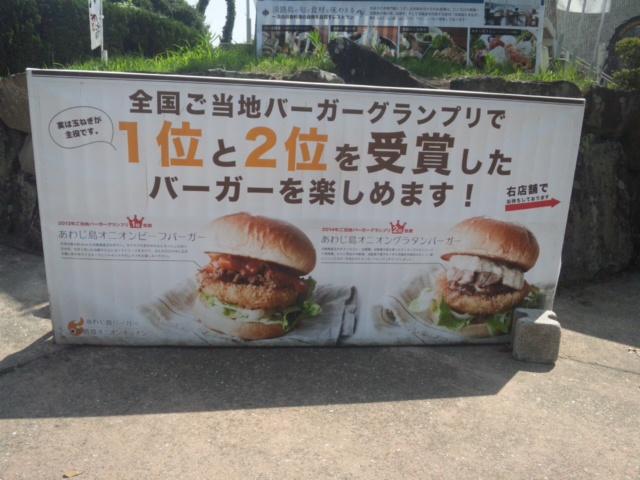 大阪府・岬町の社会実験便を利用して、あわじ島バーガーを食す! 道の駅うずしおにて!