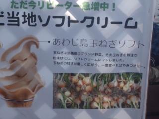 そうだ! 大阪府・岬町の社会実験便を利用して、あわじ島バーガーを食べに行こう! 道の駅うずしお到着!