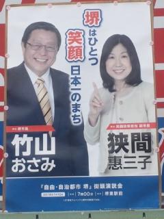 広島原爆の日 早朝より、堺です!