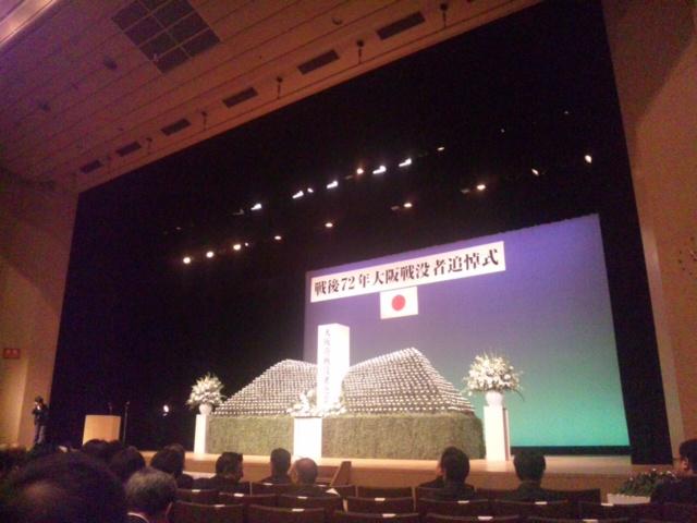 戦後72年大阪戦没者追悼式