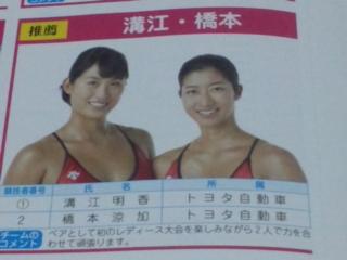 明日8/20(<br />  日) 全日本ビーチバレー女子選手権大会・決勝戦です! せんなん里海公園・潮騒ビバレーにて
