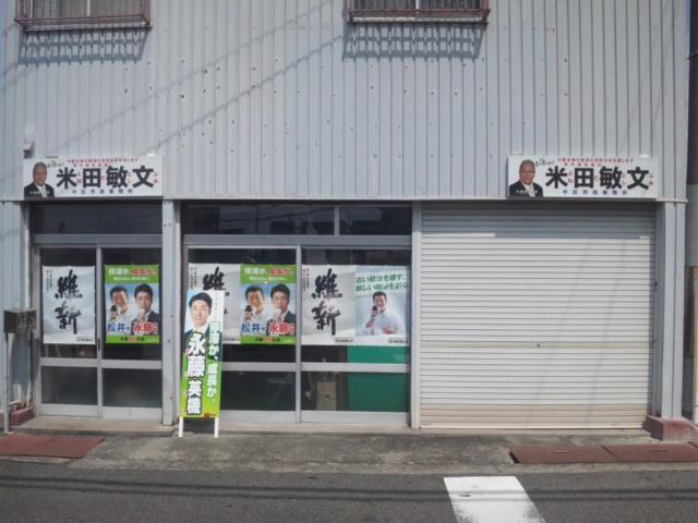 実は、日々、米田事務所なんですよ!