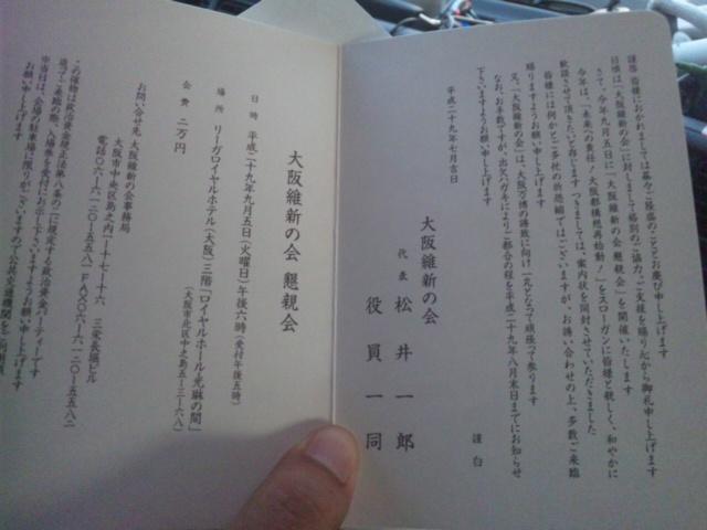 大阪維新の会・懇親会「未来への責任!大阪都構想再始動!」 チケットあります!