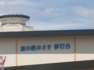 大阪府最南端・最西端の岬町、明日、田代たかし町長事務所開き