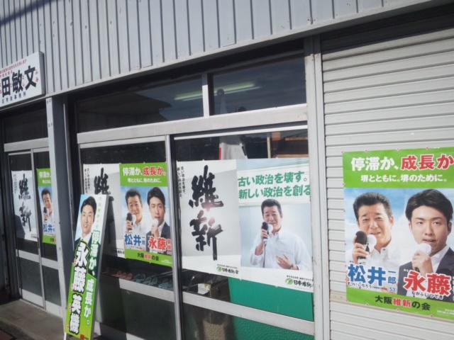 堺市長選挙は、9<br />  月10日・告示 米田市会の事務所にて